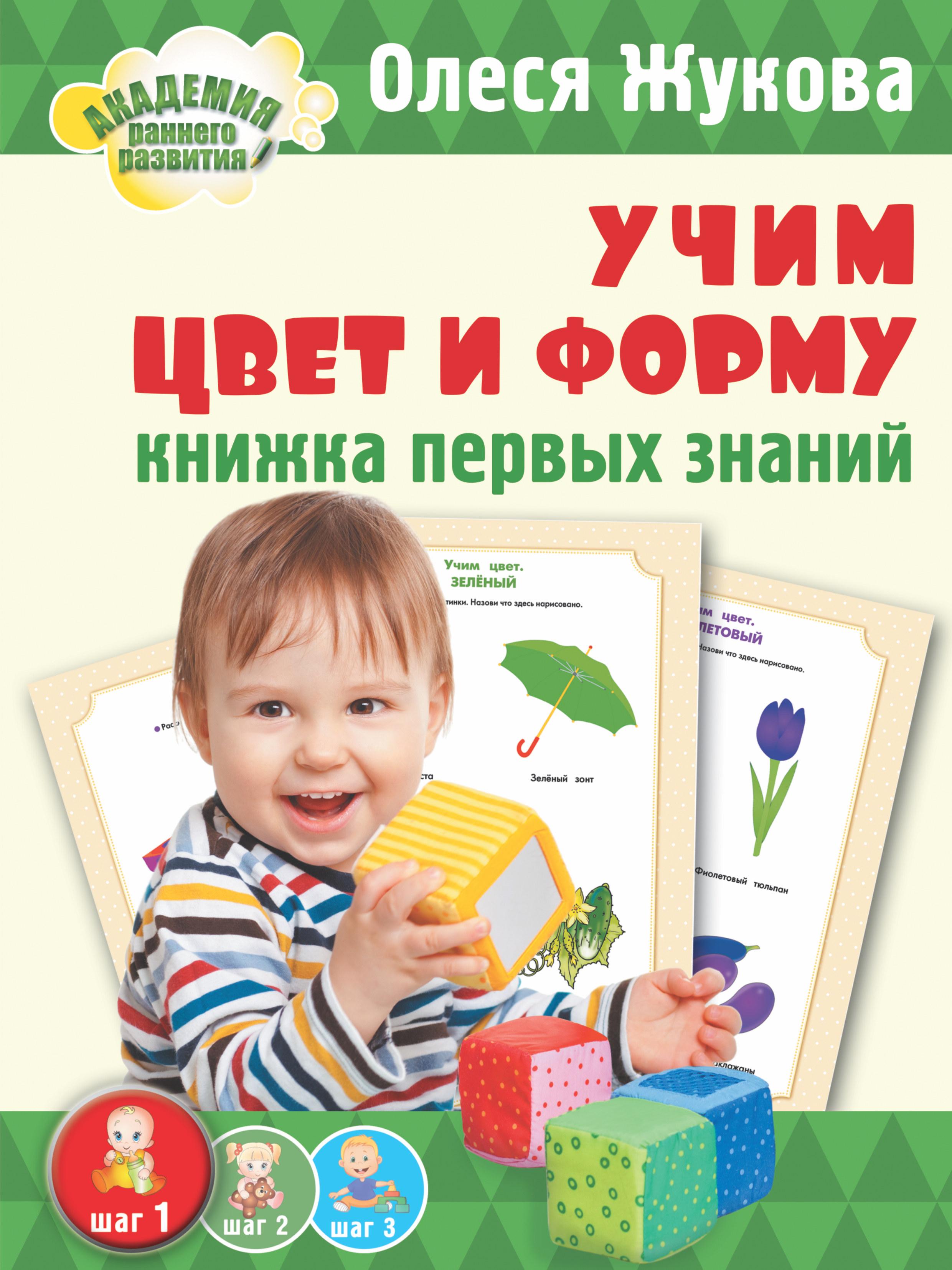 Олеся Жукова Учим цвет и форму. Книжка первых знаний жукова о учим цвет и форму книжка первых знаний 1 2 года