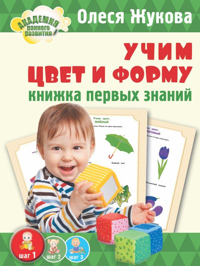 Учим цвет и форму. Книжка первых знаний Олеся Жукова