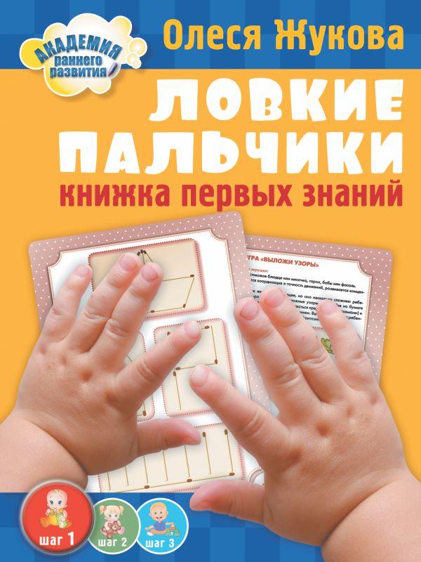 Ловкие пальчики. Книжка первых знаний Жукова О.С.