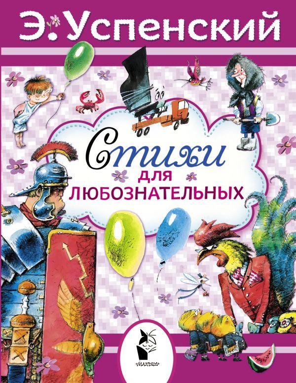Стихи для любознательных Успенский Э.Н.