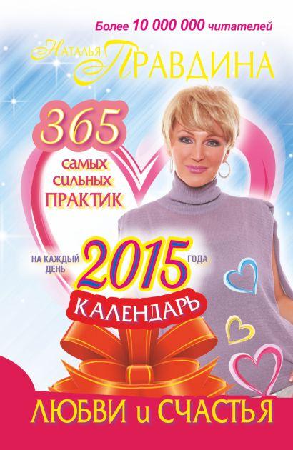 Календарь любви и счастья. 365 самых сильных практик на каждый день 2015 года - фото 1