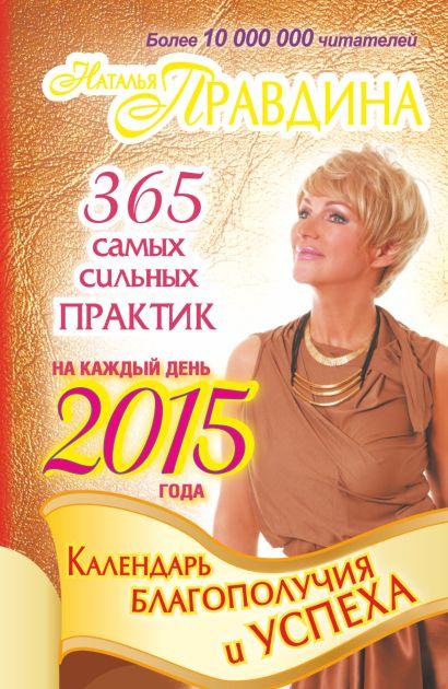 Календарь благополучия и успеха на каждый день 2015 года. 365 самых сильных практик - фото 1