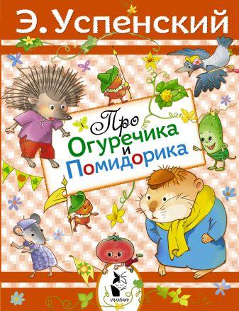 Успенский Э.Н. - Про Огуречика и Помидорика обложка книги