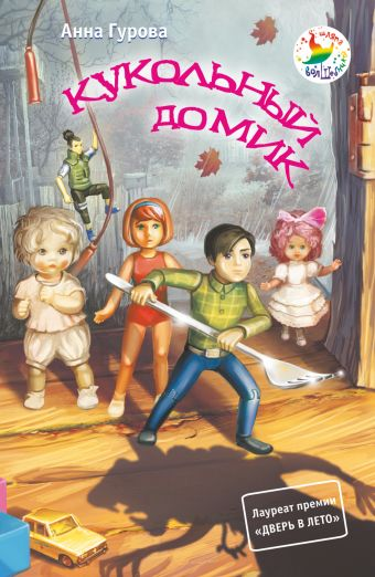 Кукольный домик Гурова А.Е.