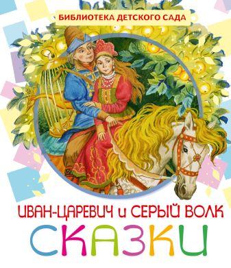 А. Толстой - Иван-Царевич и серый волк обложка книги