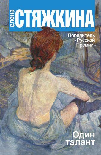 Один талант Стяжкина Е.В.