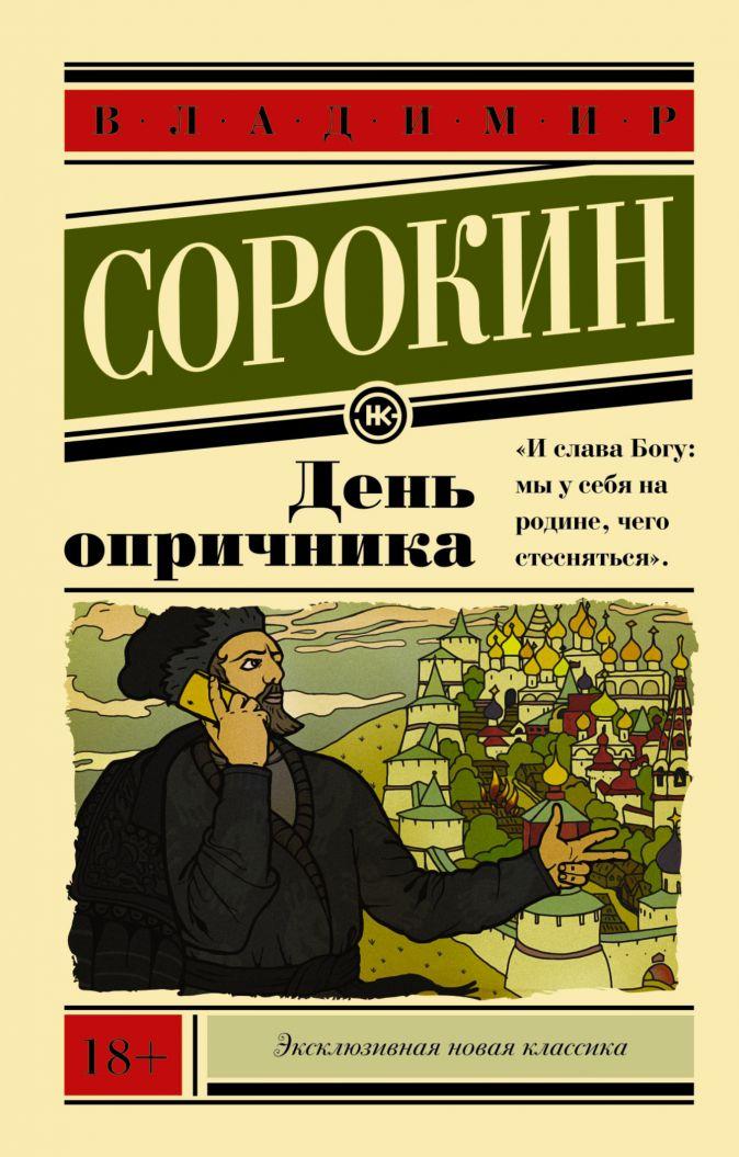 В. Сорокин - День опричника обложка книги