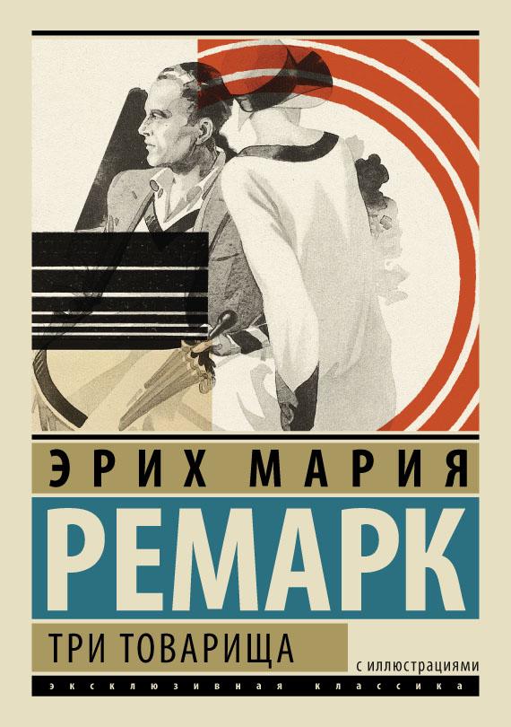 Эрих Мария Ремарк Три товарища цена