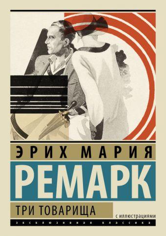 Три товарища Эрих Мария Ремарк