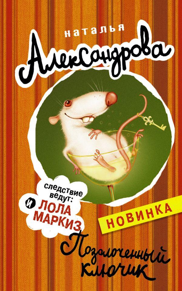 Позолоченный ключик Александрова Наталья
