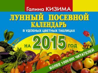 Лунный посевной календарь огородника на 2015 г. Кизима Г.А.