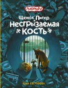 Евграфова Ю.М. - Щенок Питер и несгрызаемая кость' обложка книги
