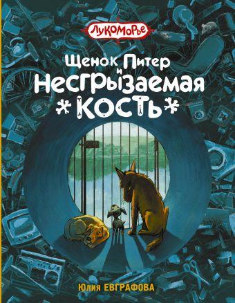 Щенок Питер и несгрызаемая кость Евграфова Ю.М.