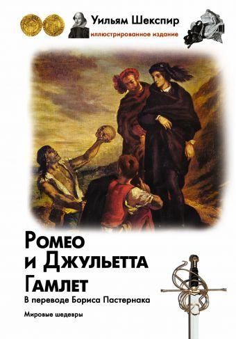 Ромео и Джульетта. Гамлет Уильям Шекспир