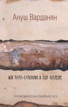 Варданян А.Р. - Мой папа-сапожник и дон Корлеоне' обложка книги