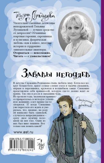 Забавы негодяев Луганцева Т.И.