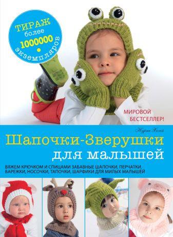 Нурия Хегай - Шапочки-Зверушки для малышей обложка книги