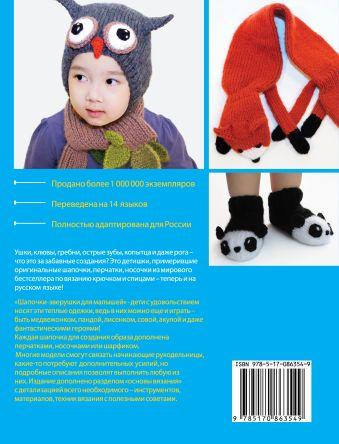 Шапочки-Зверушки для малышей Нурия Хегай