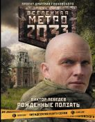 Виктор Лебедев - Метро 2033: Рожденные ползать' обложка книги
