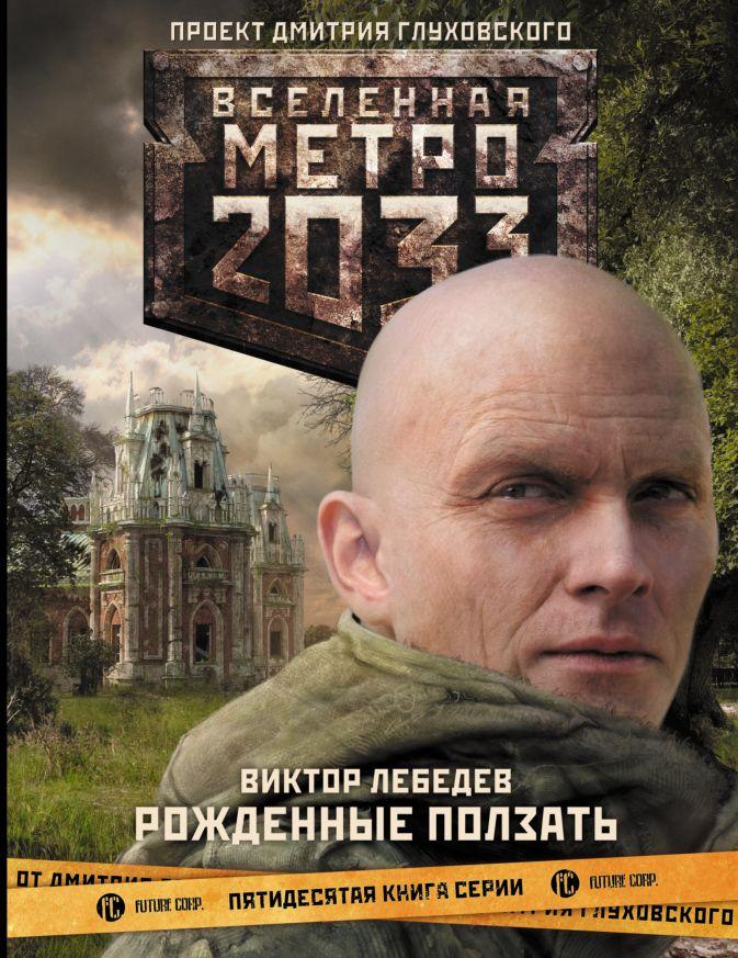 Виктор Лебедев - Метро 2033: Рожденные ползать обложка книги