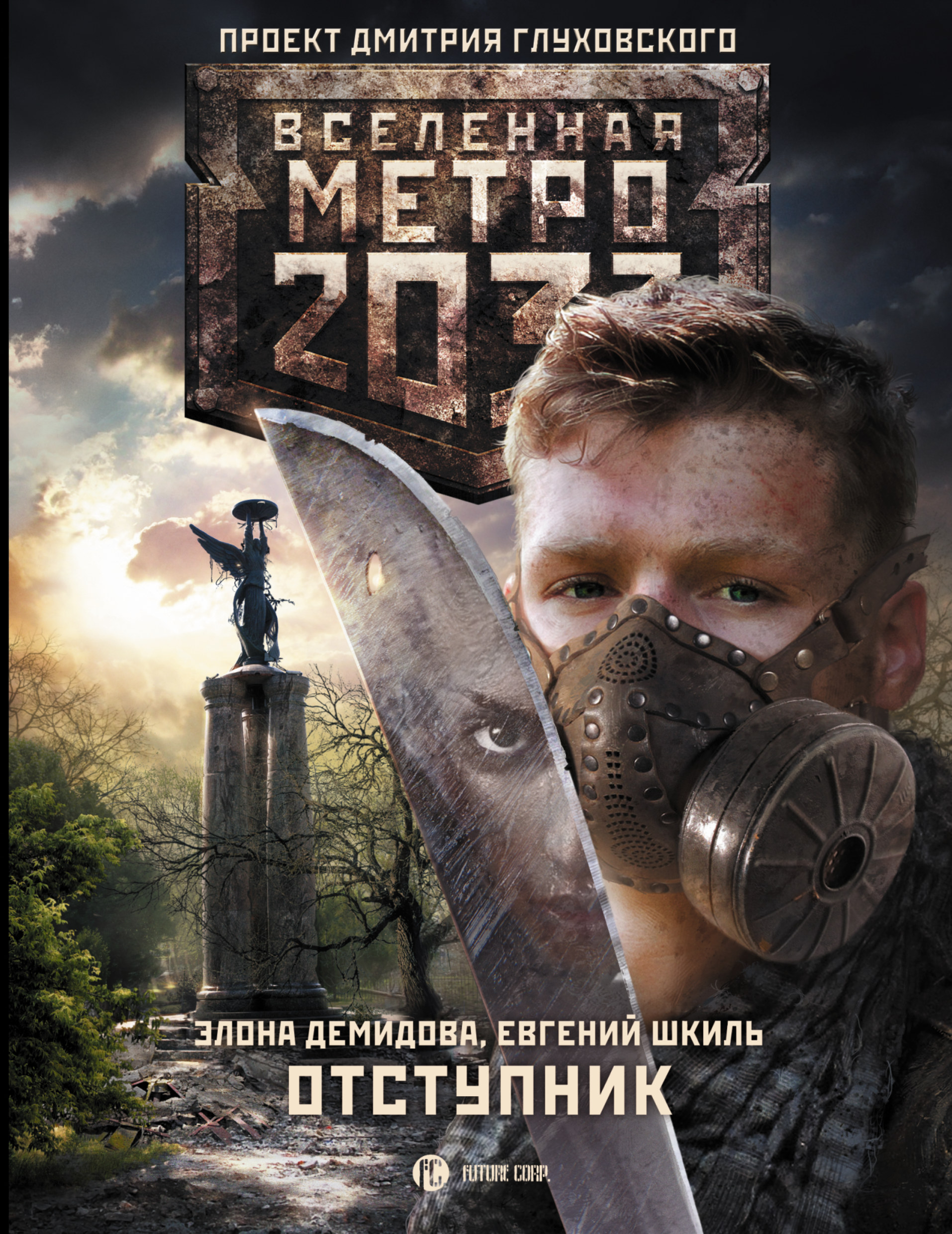 Элона Демидова, Евгений Шкиль Метро 2033: Отступник