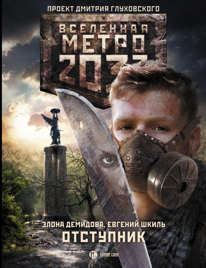 Элона Демидова, Евгений Шкиль - Метро 2033: Отступник обложка книги