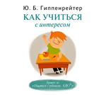 Как учиться с интересом (на CD диске) Гиппенрейтер Ю.Б.