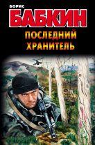 Бабкин Б.Н. - Последний хранитель' обложка книги