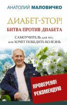 Маловичко А.В. - Диабет-STOP! Битва против диабета' обложка книги