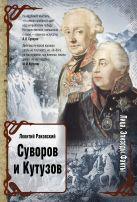 Раковский Л.И. - Суворов и Кутузов' обложка книги
