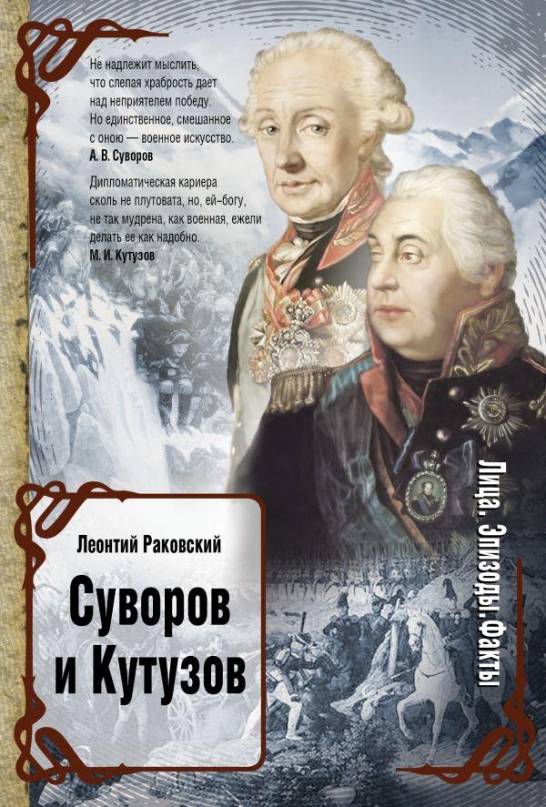 Суворов и Кутузов Раковский Л.И.