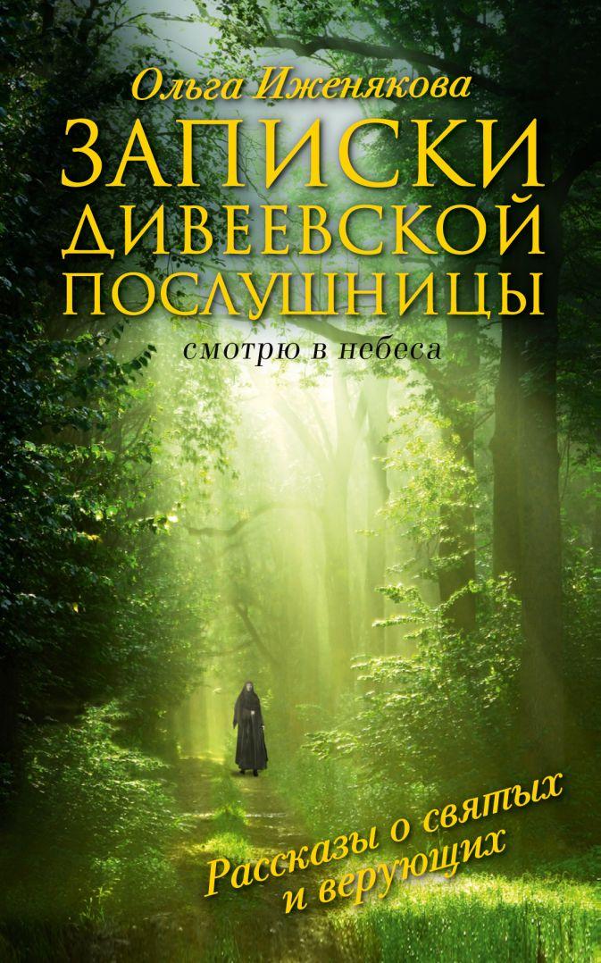 Ольга Иженякова - Записки дивеевской послушницы обложка книги
