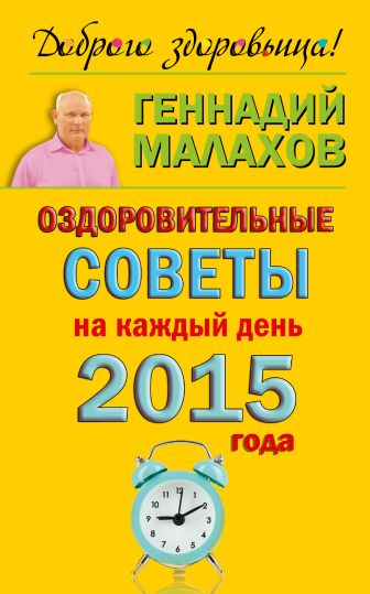 Малахов Г.П. - Оздоровительные советы на каждый день 2015 года обложка книги