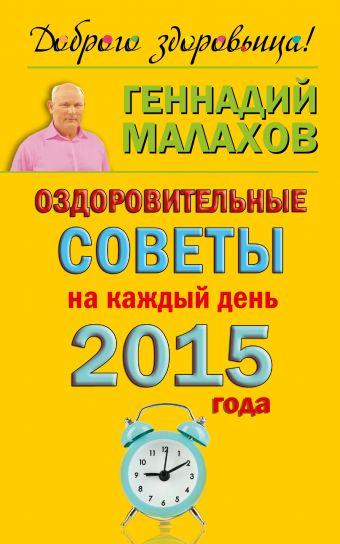 Оздоровительные советы на каждый день 2015 года Малахов Г.П.