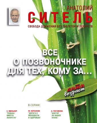 Все о позвоночнике для тех, кому за... Анатолий Ситель