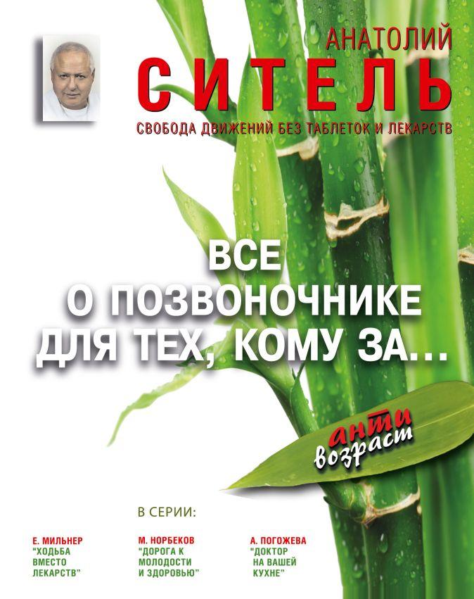 Анатолий Ситель - Все о позвоночнике для тех, кому за... обложка книги