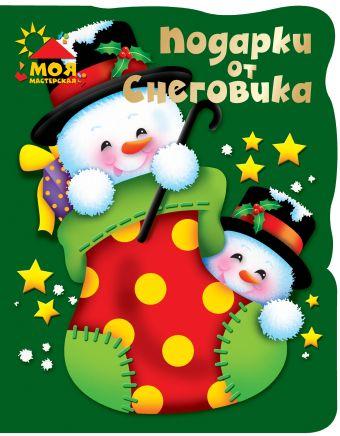 Подарки от Снеговика