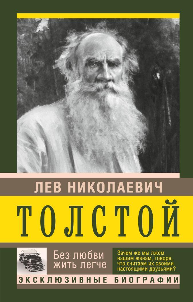 Толстой Л.Н. - Без любви жить легче обложка книги