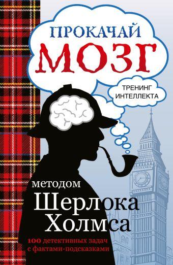 Прокачай мозг методом Шерлока Холмса Кузина С.В.