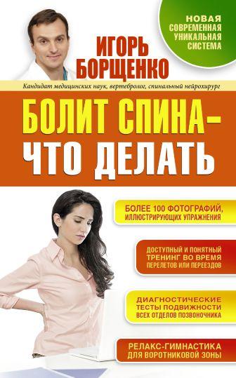 Борщенко И.А. - Болит спина - что делать обложка книги