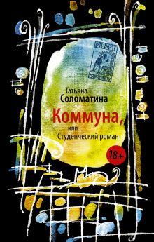Коммуна, или Студенческий роман