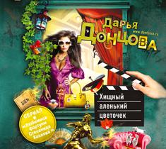 Хищный аленький цветочек (на CD диске) Донцова Д.А.