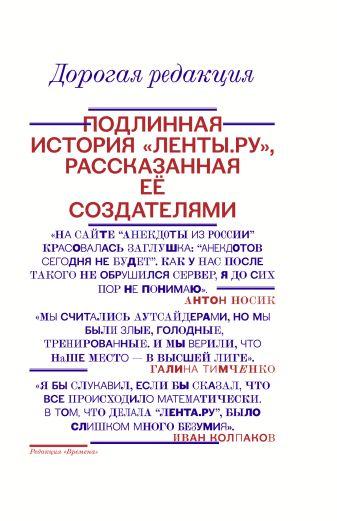 Галина Тимченко - Дорогая редакция. Подлинная история Ленты.ру, рассказанная ее создателями обложка книги