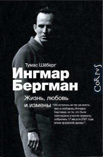 Ингмар Бергман: Жизнь, любовь и измены Шёберг Т.