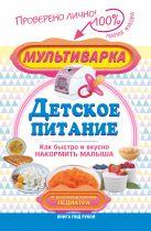 Жукова М.В. - Мультиварка — детское питание. Как быстро и вкусно накормить малыша. С рекомендациями педиатра' обложка книги