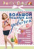 Шлопак Т.Г. - Большой подарок для девочек' обложка книги