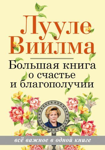 Виилма Л. - Большая книга о счастье и благополучии обложка книги