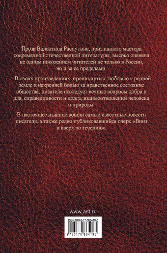 Живи и помни Валентин Распутин