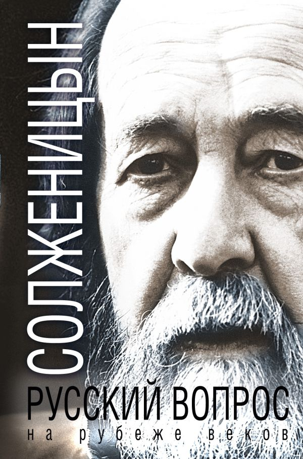 Русский вопрос на рубеже веков Солженицын А.И.