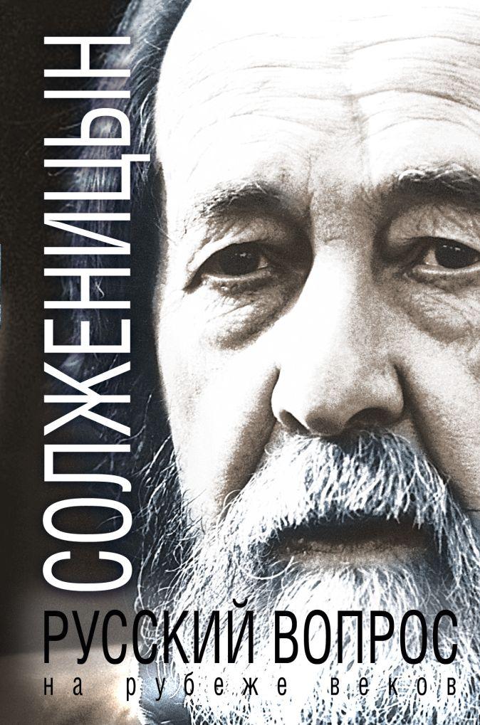 Солженицын А. - Русский вопрос на рубеже веков обложка книги